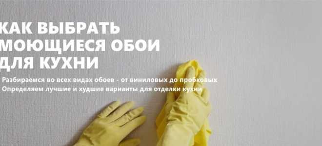 Моющиеся обои для кухни и правила выбора