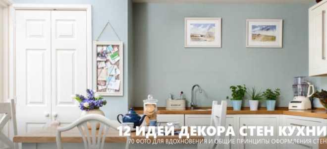 Украшаем кухню. Орнамент на стену. Простые идеи декора