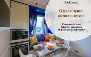 Оформление окон на кухне (45 фото): шторы, необычные решения, современные идеи декора