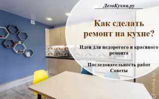 Как сделать ремонт на кухне красиво и недорого: последовательность работ, советы, идеи (30 фото)