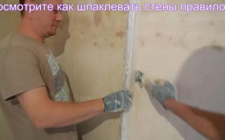 Как зашпаклевать стены по всем правилам