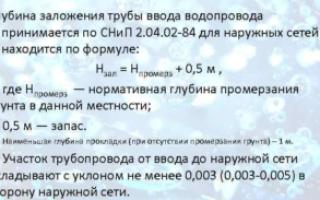 Глубина заложения водопровода в частном доме: стандарты по СНиП