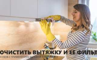 Как очистить вытяжку от жира на кухне своими руками
