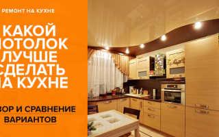 Отделка потолка на кухне: какие могут быть варианты