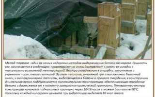 Температура бетона при его принудительном прогреве