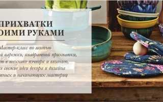 Кухонные митенки ручной работы – мастер-классы и идеи (35 фото)