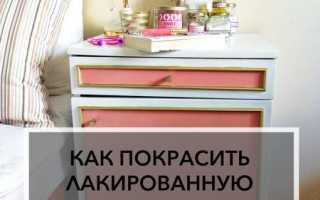 Как покрасить лакированную мебель своими руками