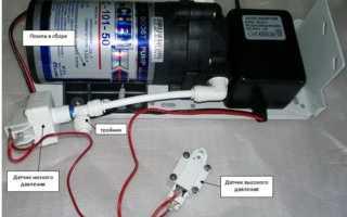 Насос для обратного осмоса: назначение, принцип работы, устройство и установка