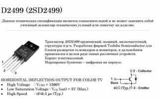 Как проверить транзисторы мультиметром: инструкция, видео